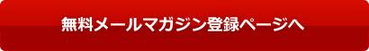 無料メールマガジンお申込